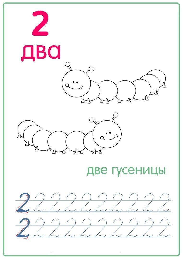 Прописи для детей цифра 2