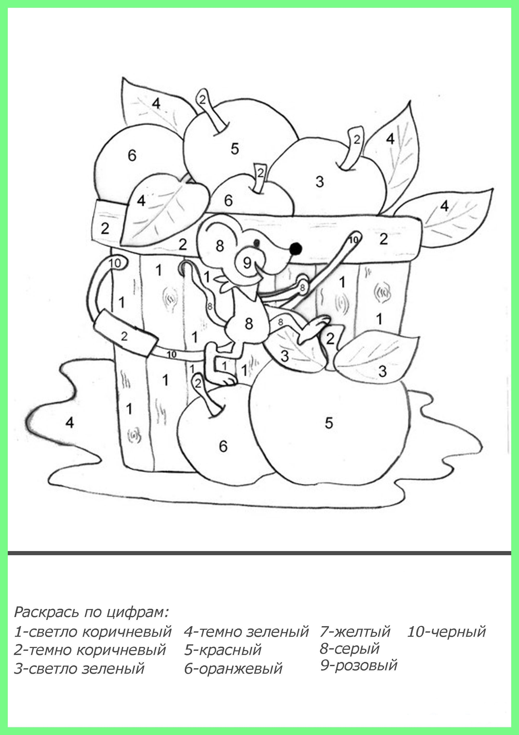 Изучение счёта до 10. Раскрась картинку
