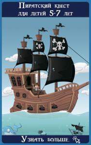 Пиратский квест баннер