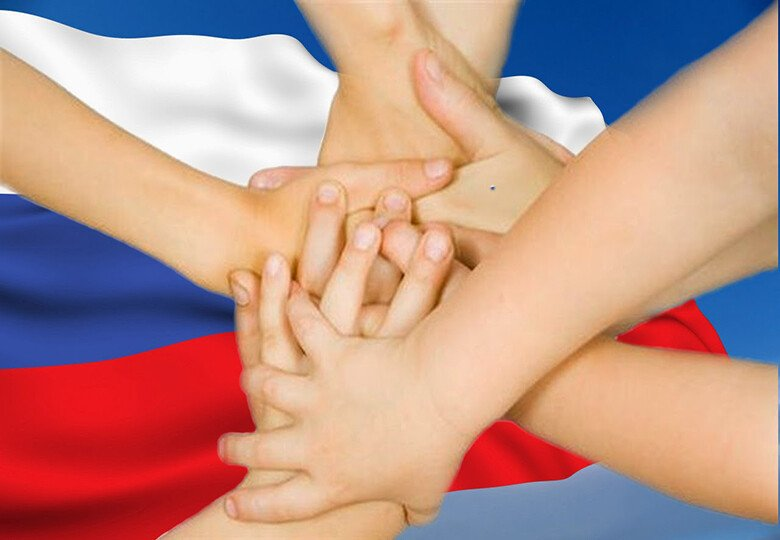 День народного единства - 04 ноября
