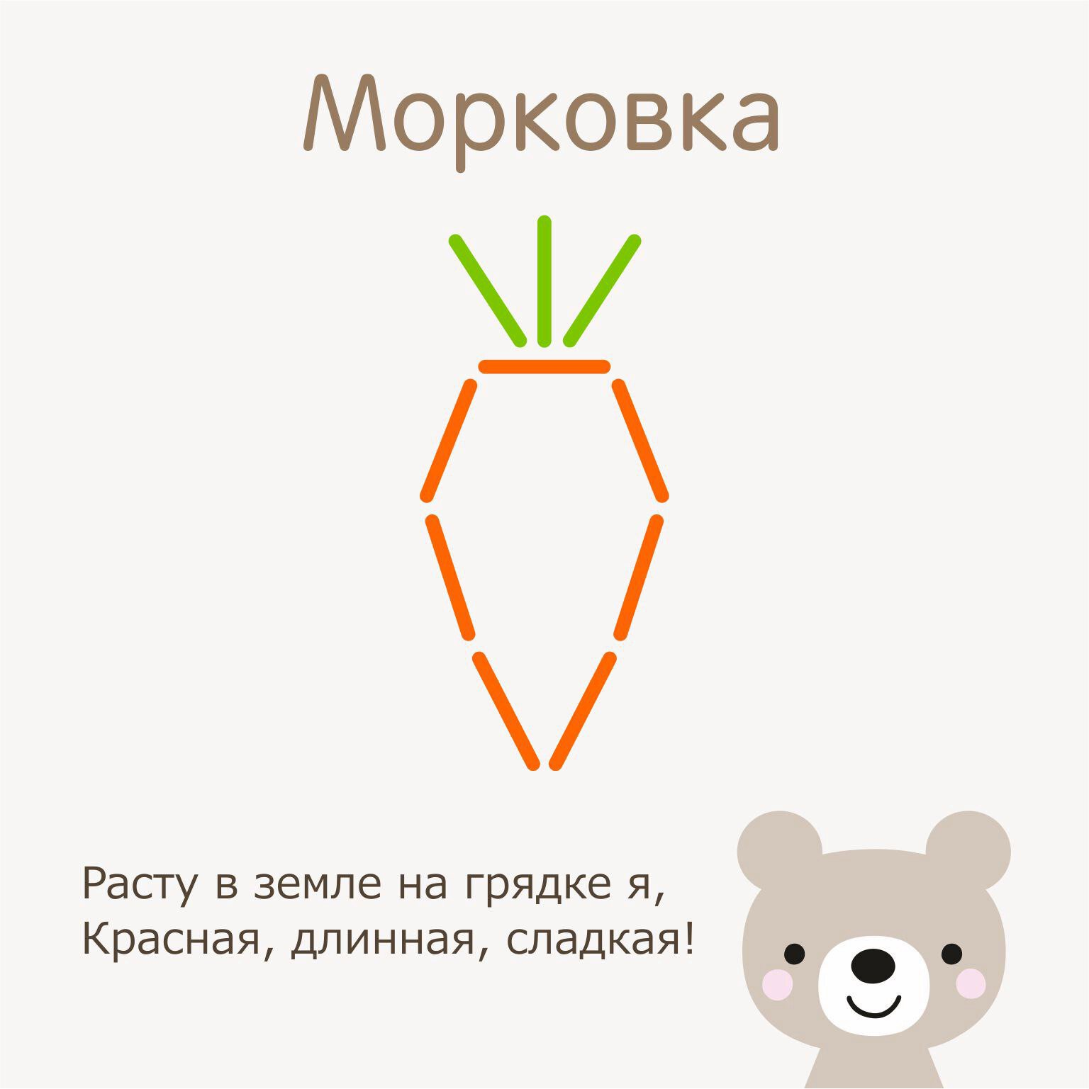 Рисуем морковку