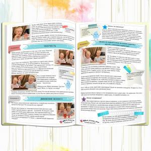 Готовый план занятий с ребенком разворот