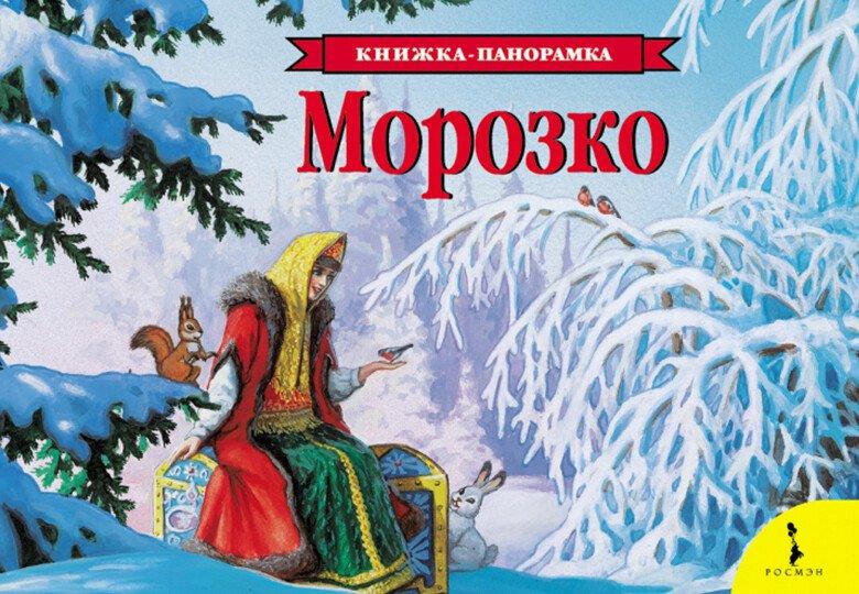 Новогодние книги для детей. Морозко