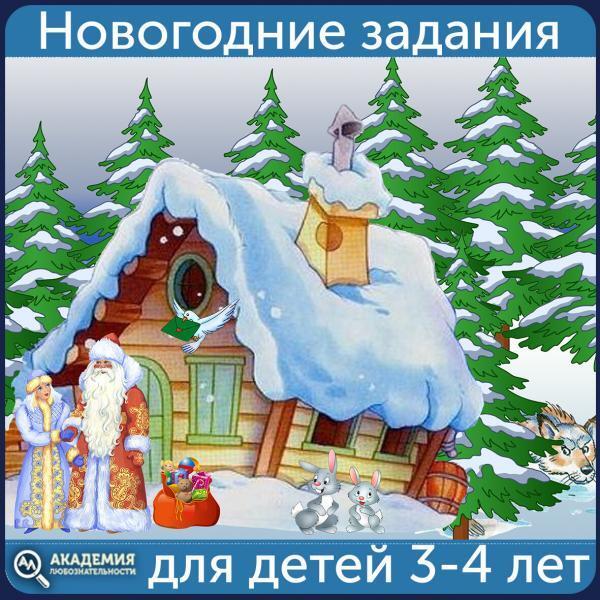 Новогодние задания для детей 3-4 лет дома
