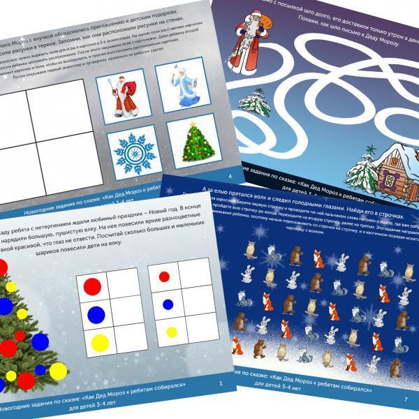 Описание к товару новогодние задания для детей 3-4 года