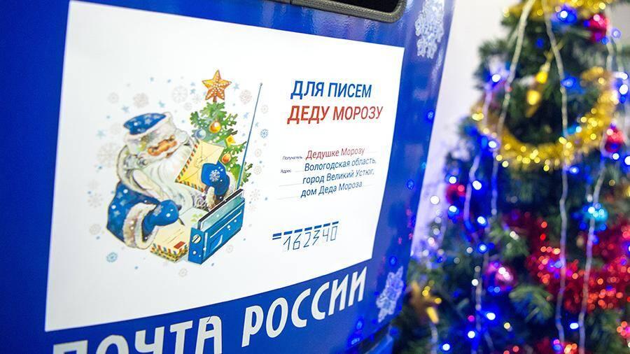 Отправка письма Деду Морозу по почте