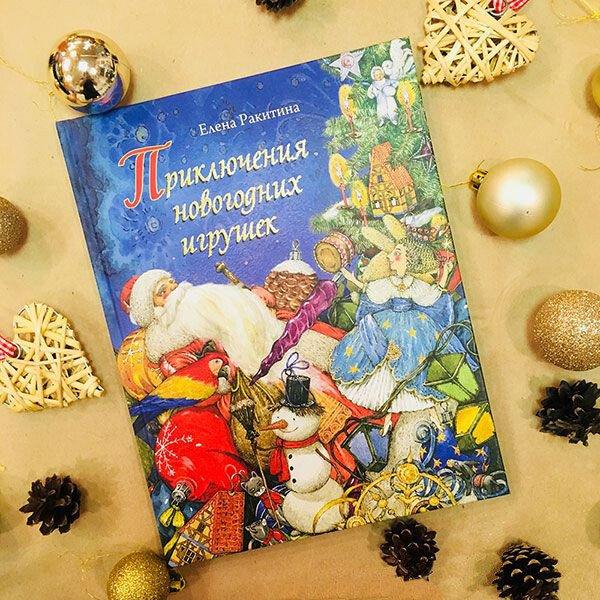 Новогодние книги для детей. Приключения новогодних игрушек