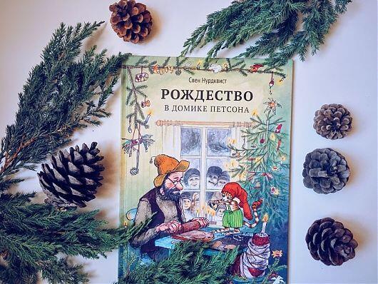 Новогодние книги для детей. Рождество в домике Петсона