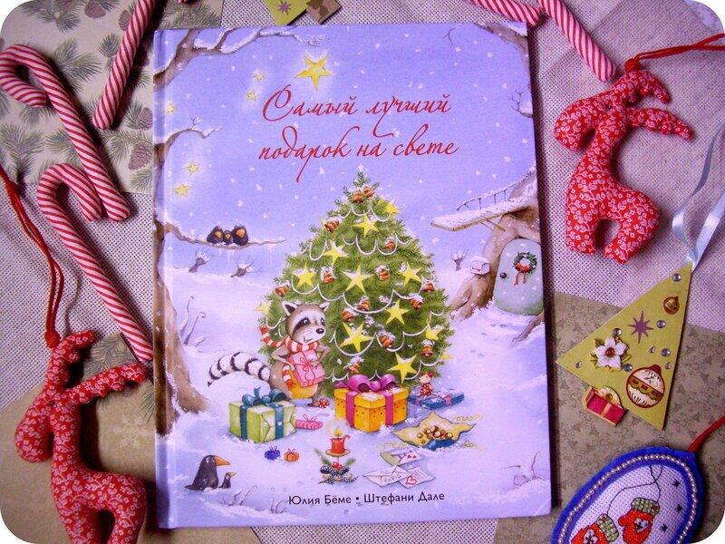 Новогодние книги для детей. Самый лучший подарок на свете
