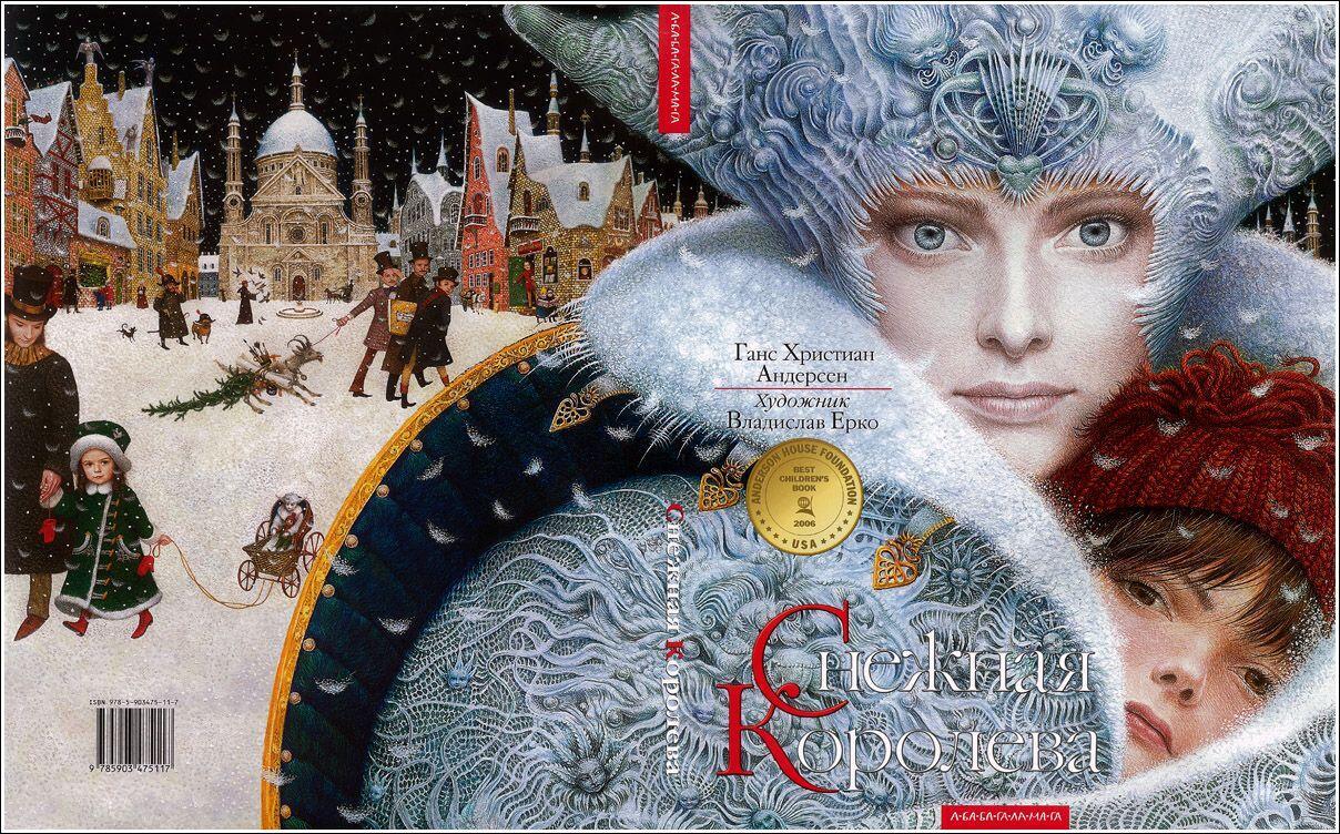 Новогодние книги для детей. Снежная королева