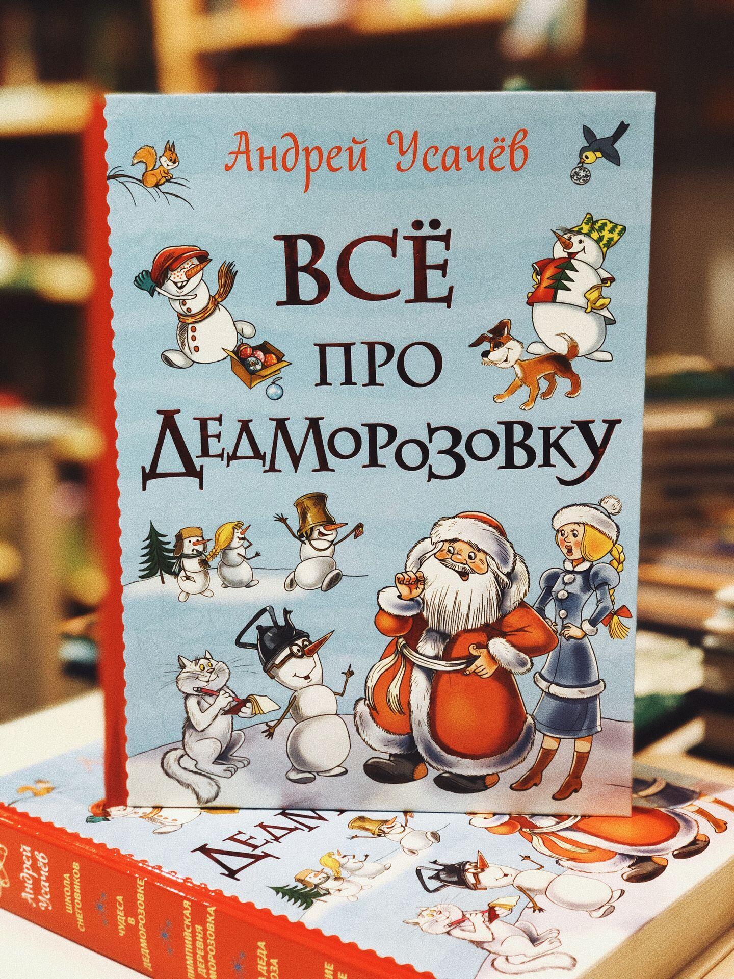 Новогодние книги для детей. Всё про Дедморозовку
