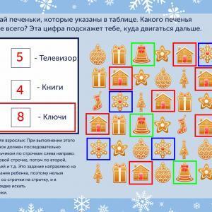 Квест Загадки Деда Мороза фото 2