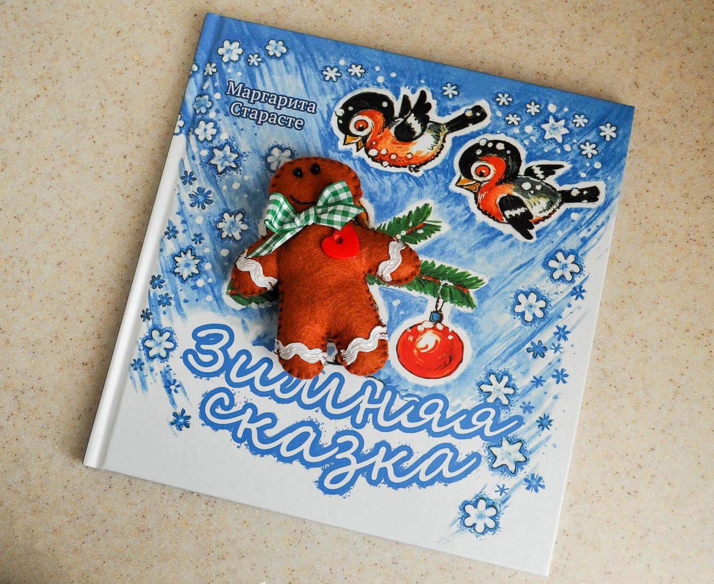 Новогодние книги для детей. Зимняя сказка