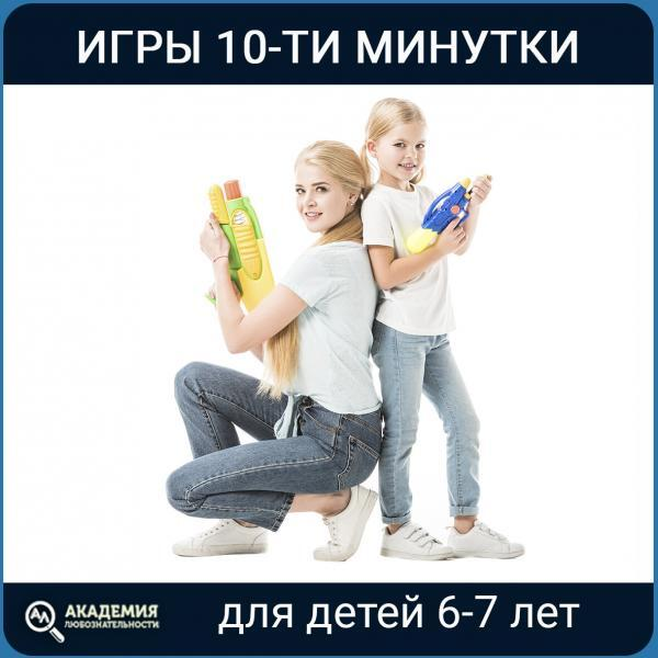 Карточка товара игры 10-минутки для детей 6-7 лет