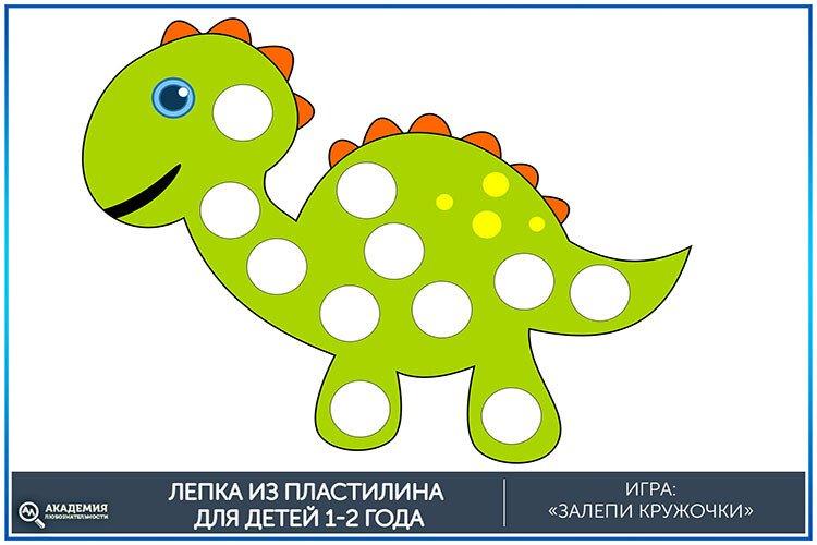 Залепи кружочки на динозаврике
