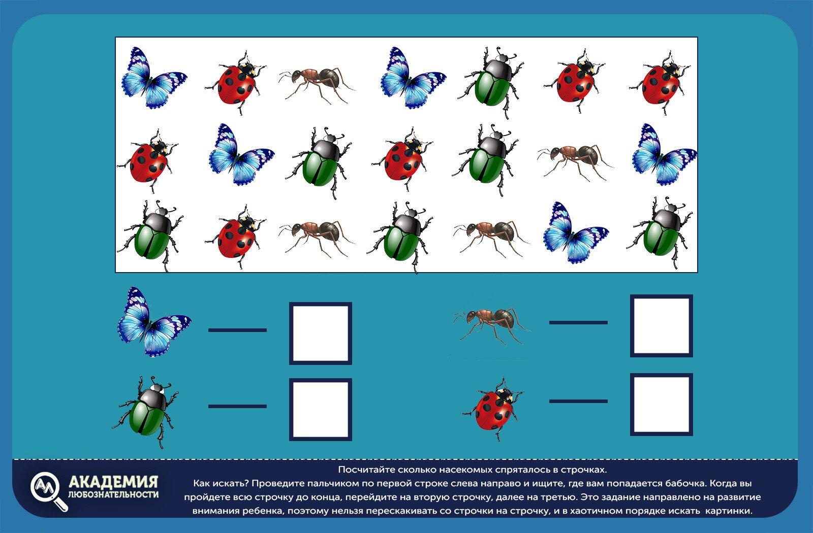 Задание для детей сколько насекомых спряталось в строчках
