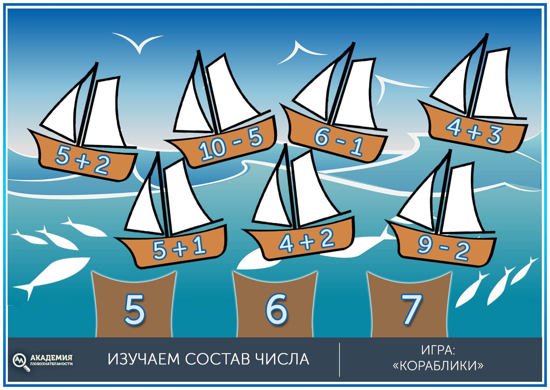 Состав числа для дошкольников помоги корабликам
