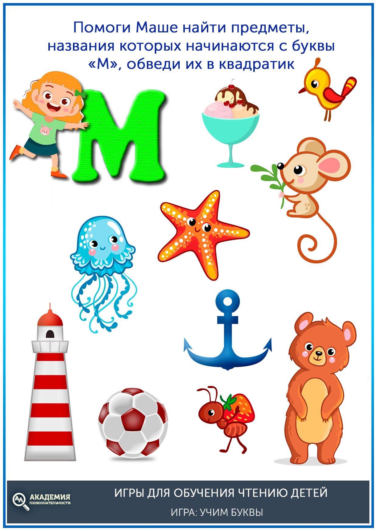 Учимся читать букву М