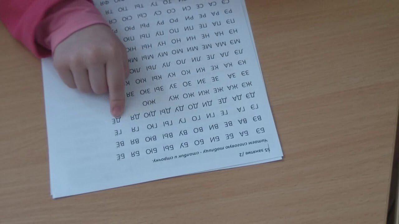 Занятие с ребёнком по слоговым таблицам