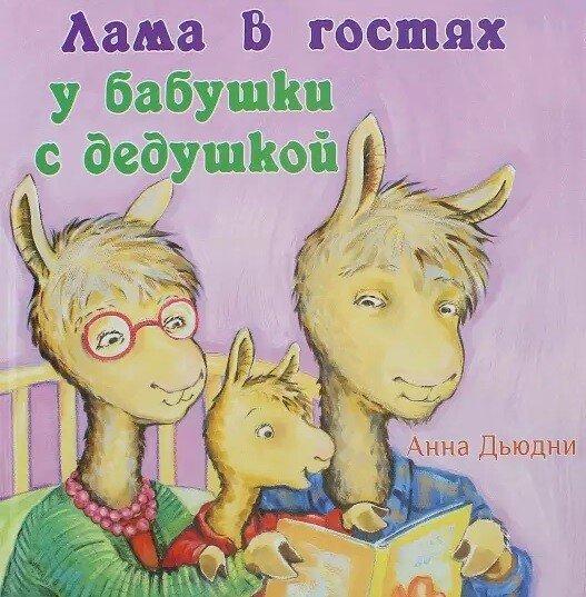 Книга для детей Анна Дьюдни Лама в гостях у бабушки с дедушкой