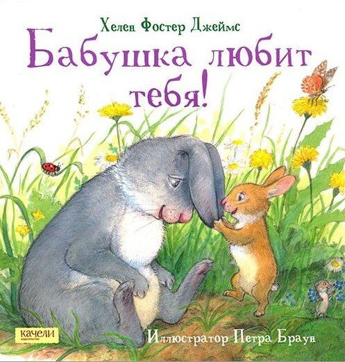 Книга для детей Джеймс Фостер Бабушка любит тебя