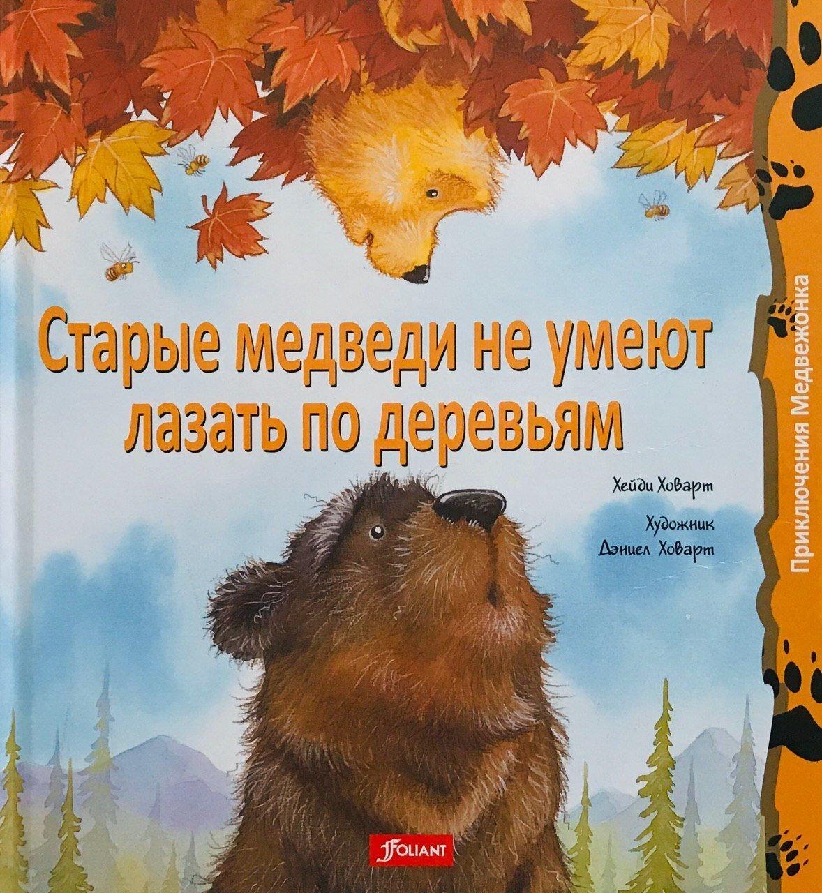 Книга для детей Хейди Говард, Дэниел Говард Старые медведи не умеют лазать по деревьям