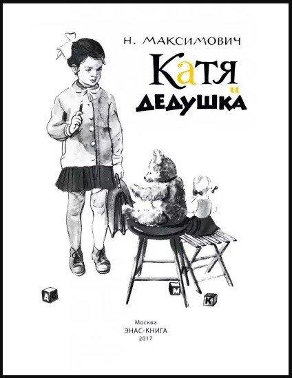 Книга для детей Н. Максимович Катя и дедушка