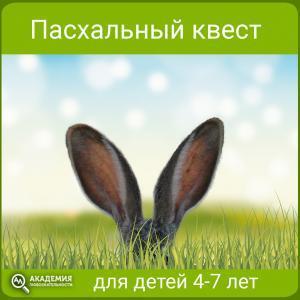 Пасхальный квест для детей 4-7 лет