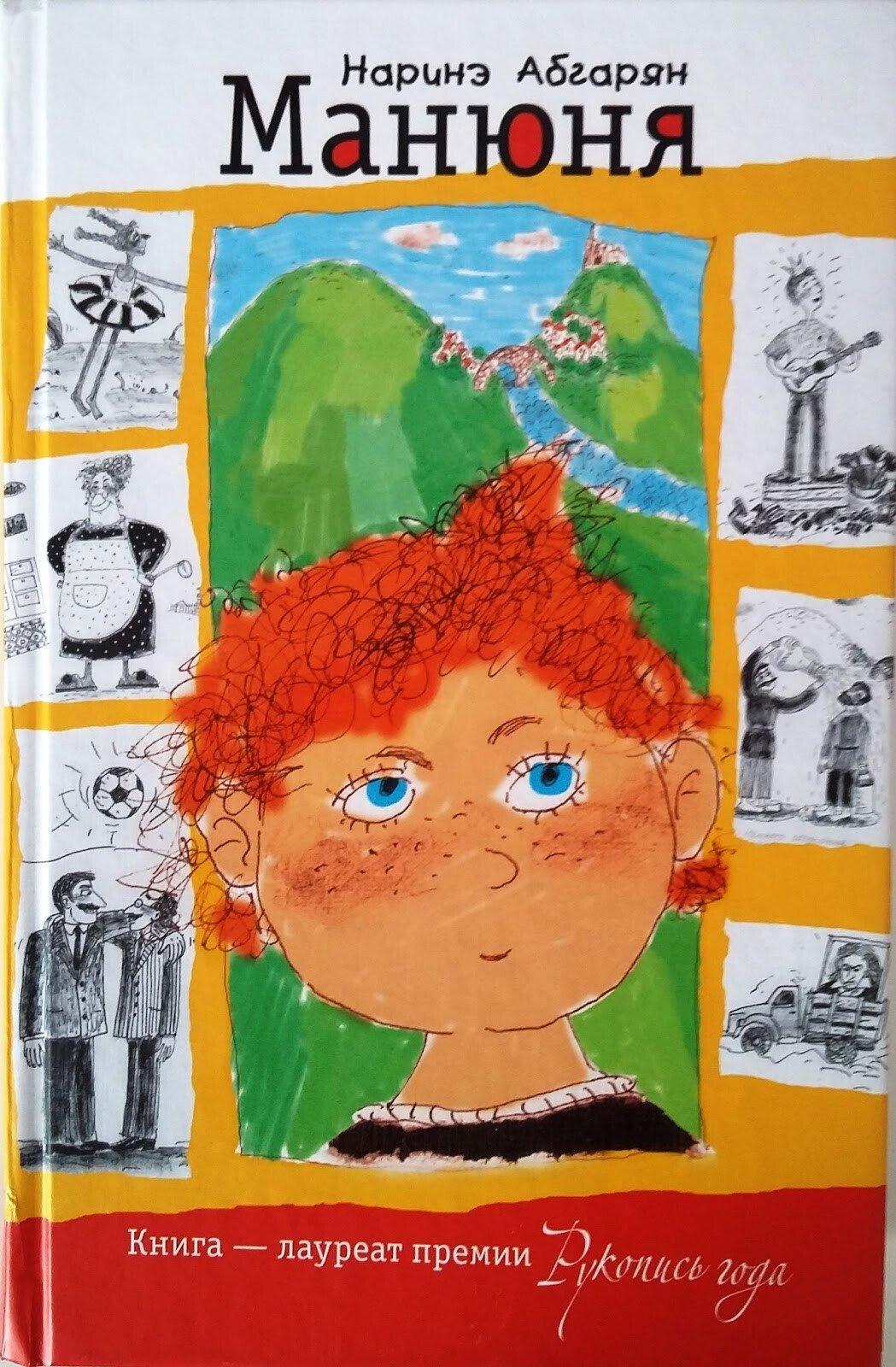 Книга для детей Наринэ Абгарян Манюня