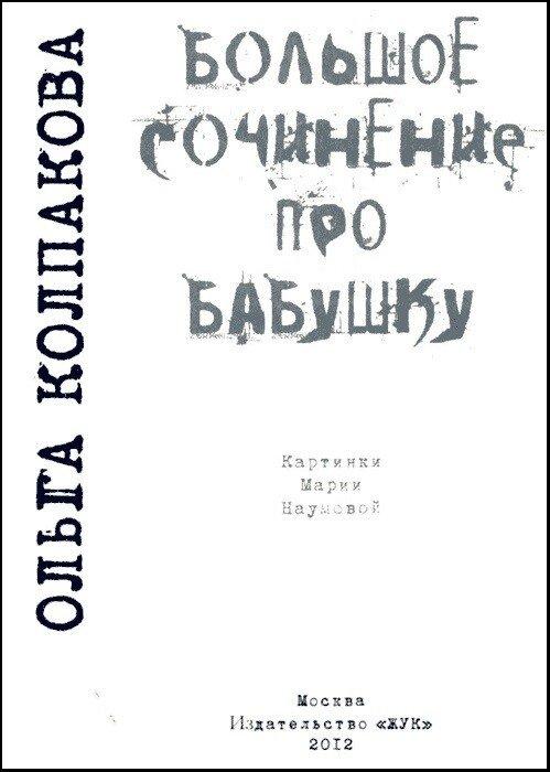 Книга для детей Ольга Колпакова Большое сочинение про бабушку