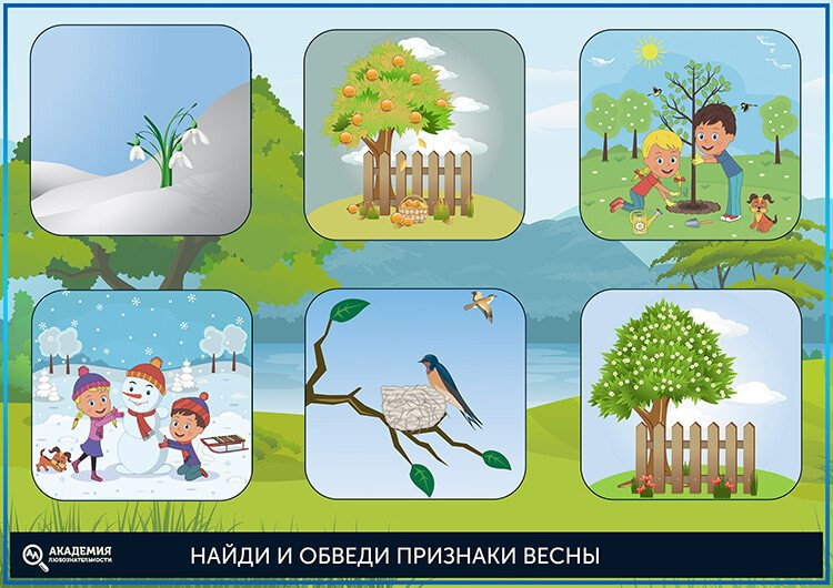 Найди и обведи признаки весны