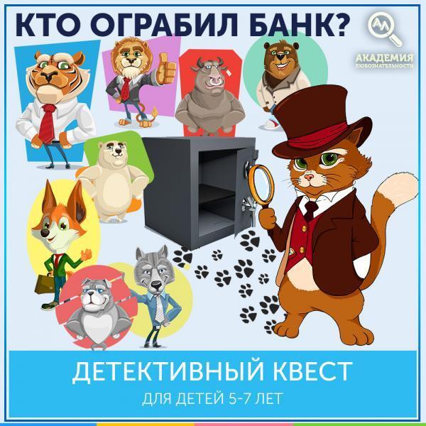 Карточка товара Детективный квест для детей