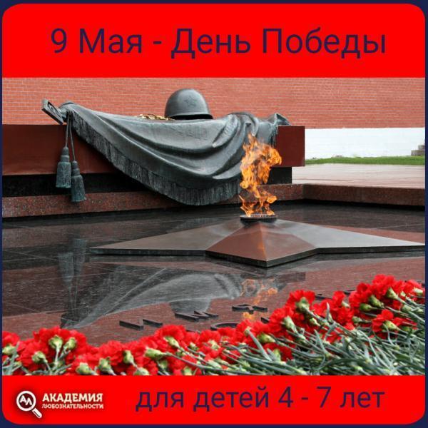 9 Мая - День победы для детей 4-7 лет