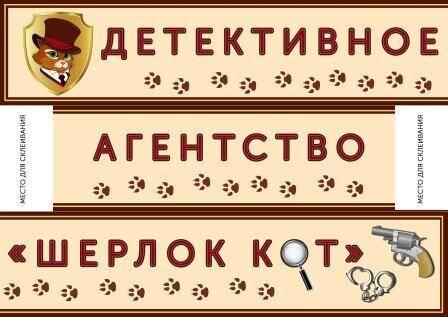 Плакат детективное агентство