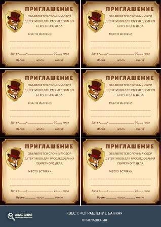 Приглашение детективный квест