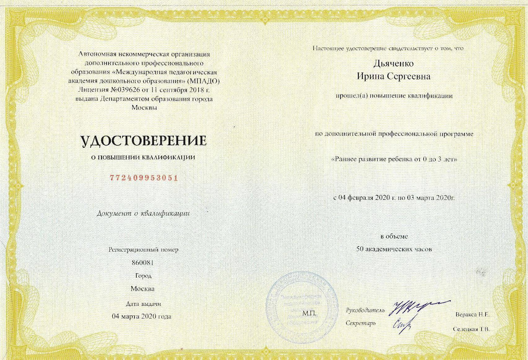2020 Раннее развитие детей Дьяченко И.С.