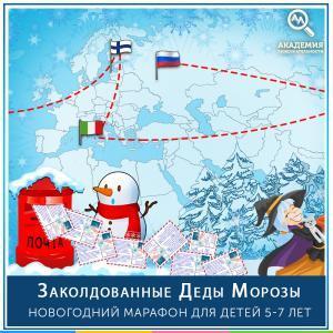 Новогодний адвент-марафон Заколдованные Деды Морозы