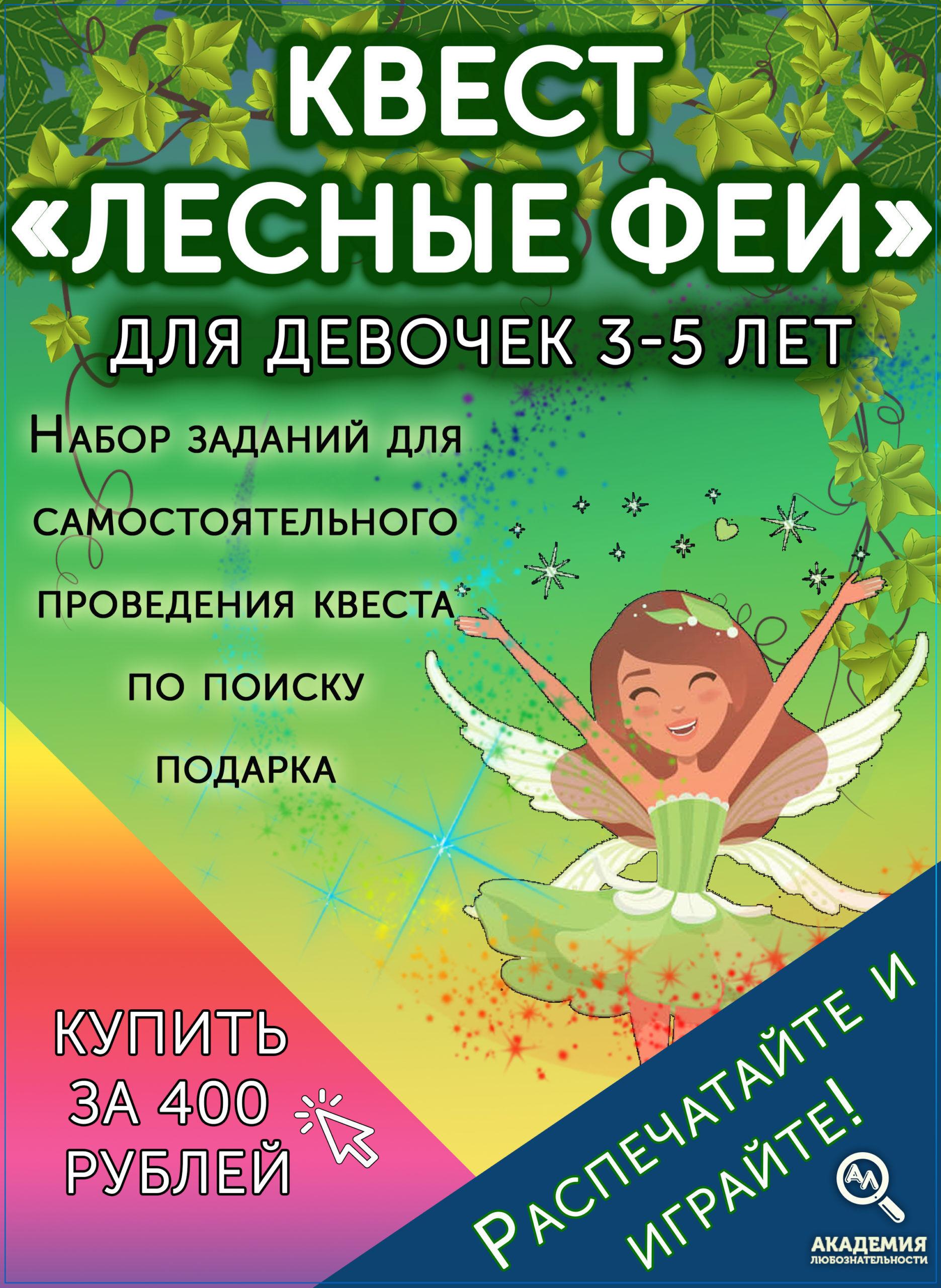 Квест лесные феи для девочек 3-5 лет