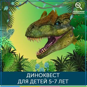 Карточка товара Диноквест 5-7 лет