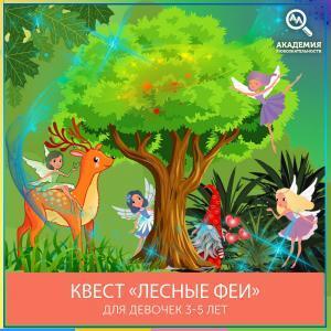 Карточка товара Лесные Феи 3-5 лет