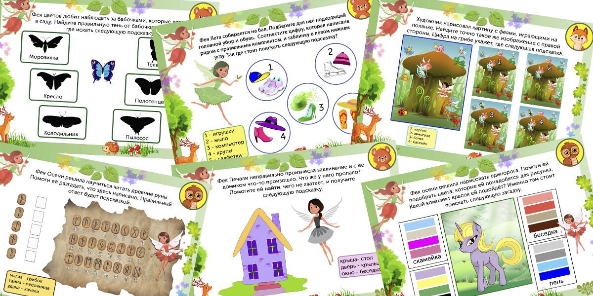 Карточки с заданиями для квеста Лесные Феи
