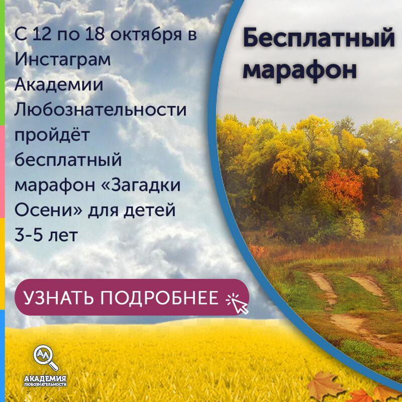 Баннер Загадки Осени Мобильная версия